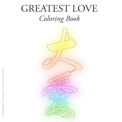 Da Ai Coloring Book